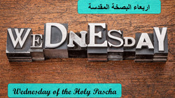 + Wednesday of the Holy Pascha +