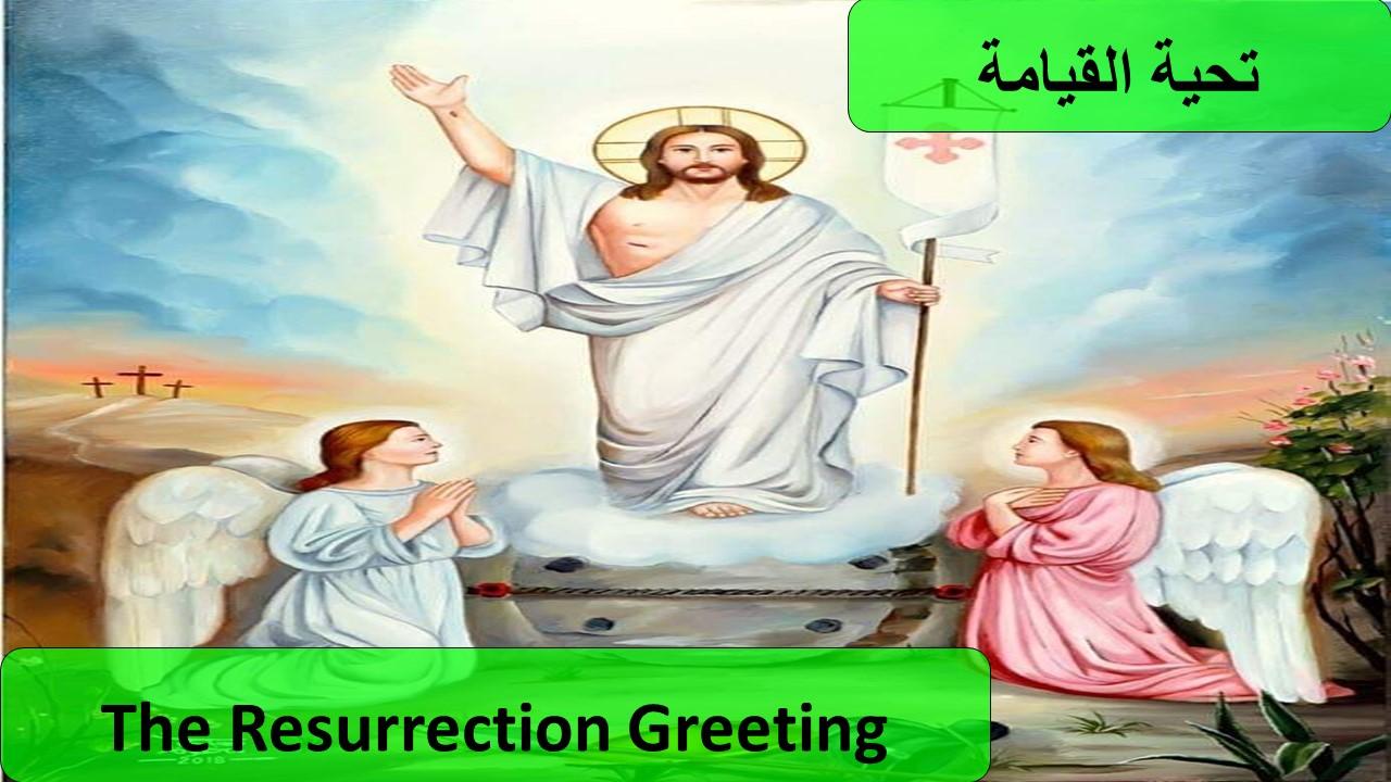 The Resurrection Greeting