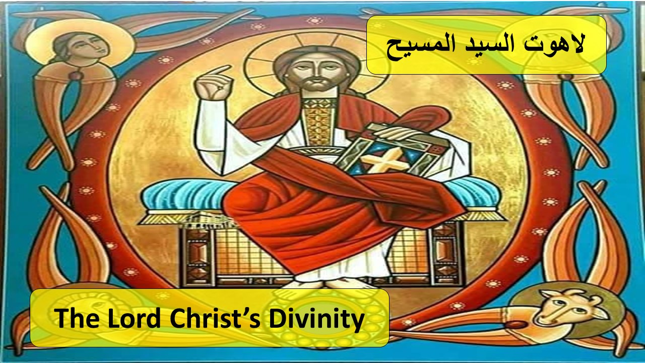 + The Lord Christ's Divinity +