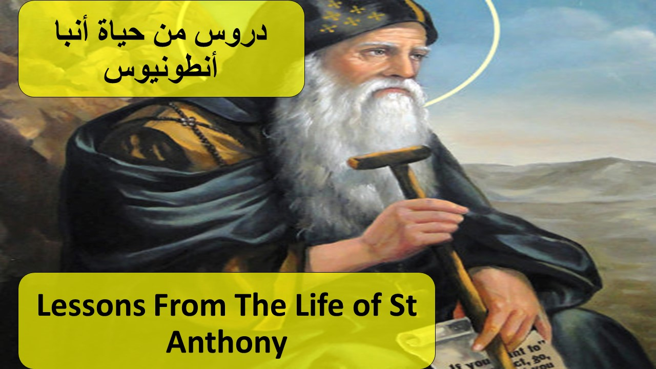 + Lessons From the Life of St Anthony (4