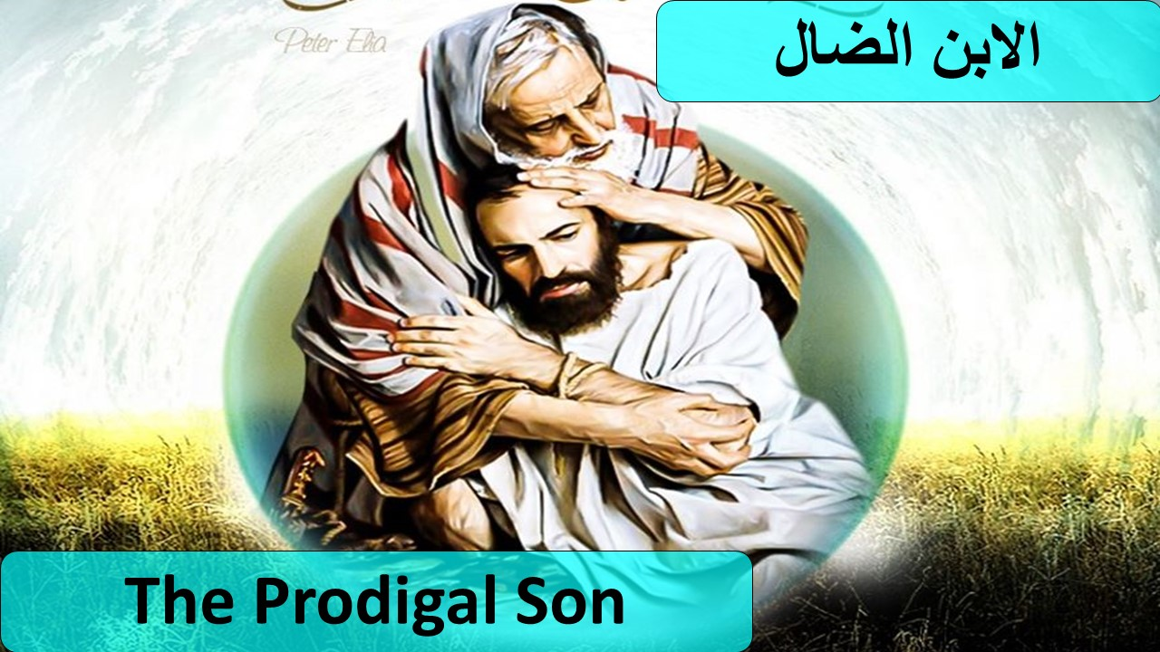 + The Prodigal Son +