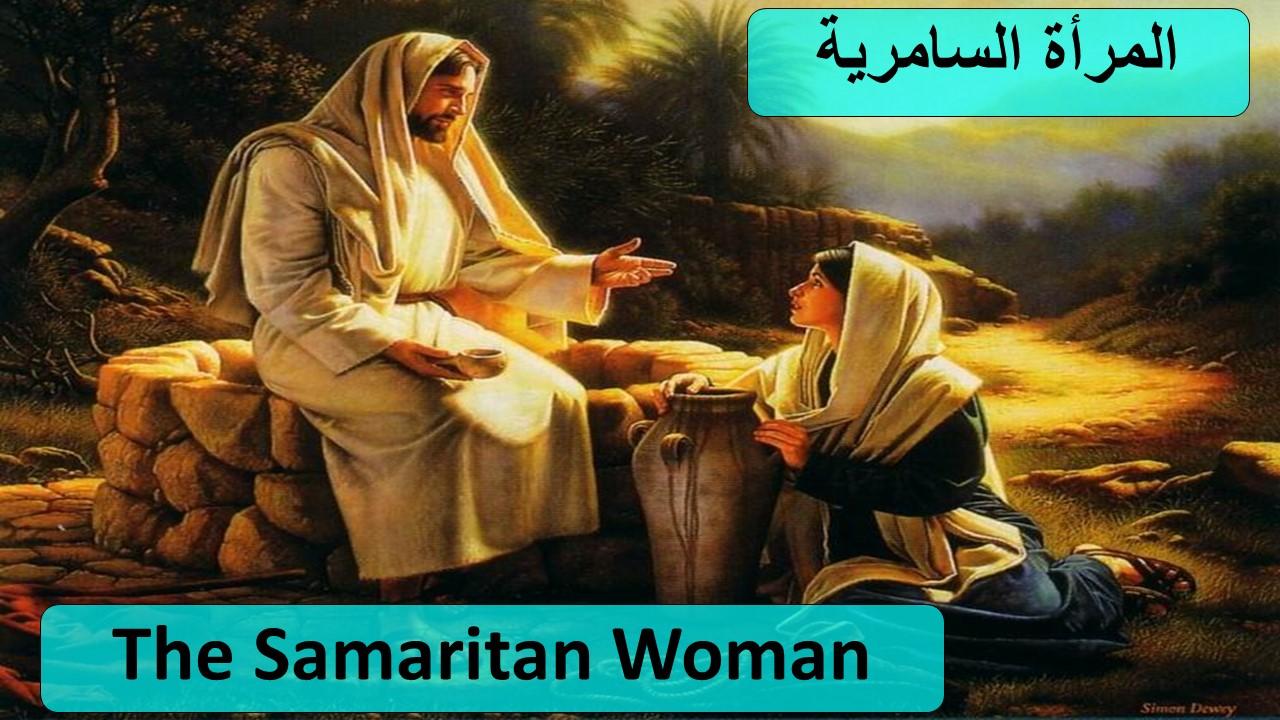 + The Samaritan Woman +