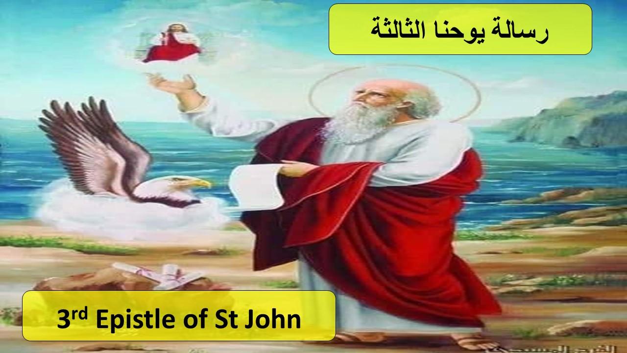 + 3rd epistle of St John +