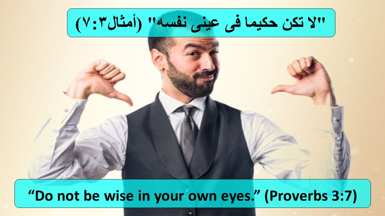 + Do not be wise in your own eyes (17th