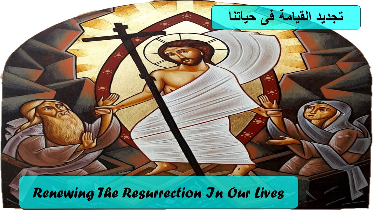 + Renewing The Resurrection In Our Lives