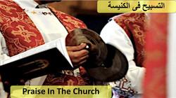 + Praise In The Church (1st Sunday of Ki