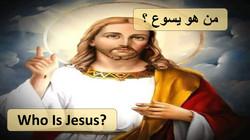 من هو يسوع ؟