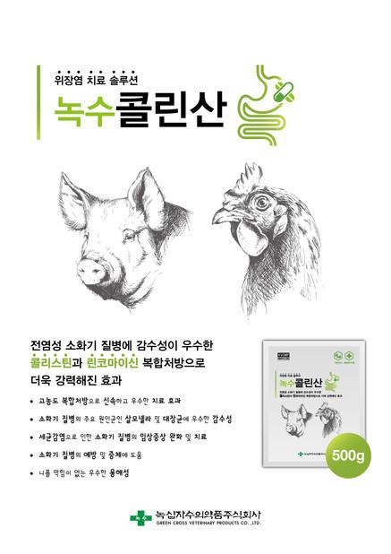 위장염 치료 솔루션 녹수 콜린산 출시