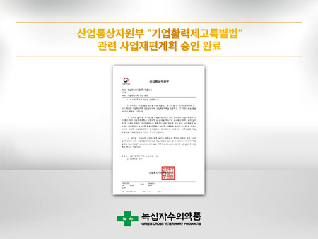 """산업통상자원부 """"기업활력제고특별법"""" 관련 사업재편계획 승인 완료"""