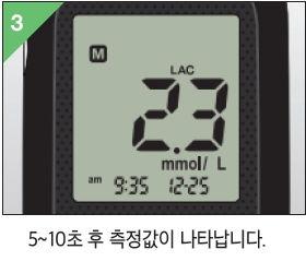 세라펫 측정_3.jpg