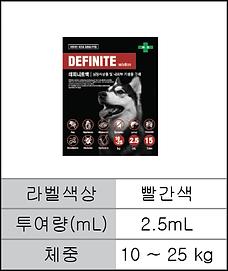 데피니트표_3.png