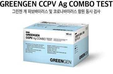 그린젠 개 파보바이러스 및 코로나바이러스 항원 동시 검사.jpg