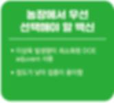 녹수 에프엠디 백신_구제역백신_2.png