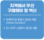 녹수 에프엠디 백신_구제역백신_4.png