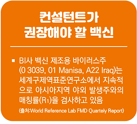 녹수 에프엠디 백신_구제역백신_3.png