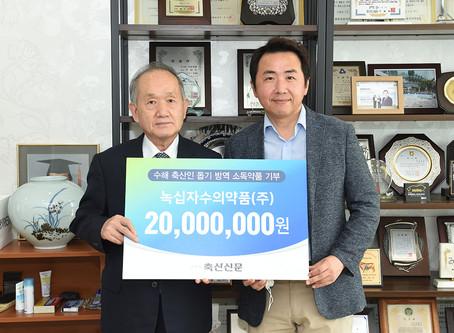 """""""수해현장 질병 피해 막자""""…녹십자수의약품 축산 농가 소독약품 지원"""
