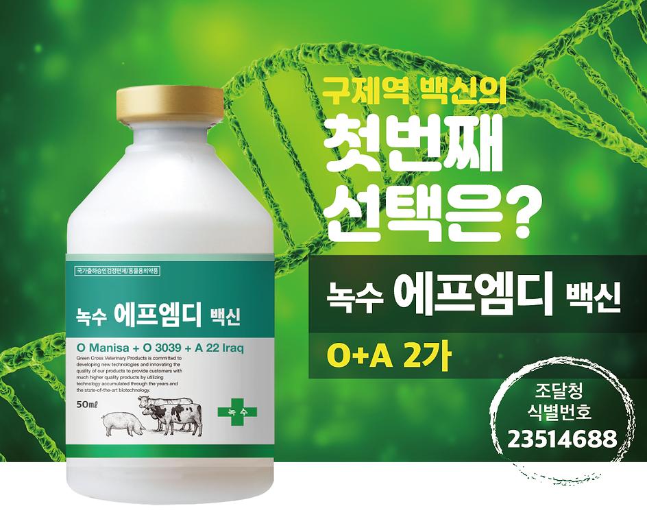 녹수 에프엠디 백신_구제역백신_1.png