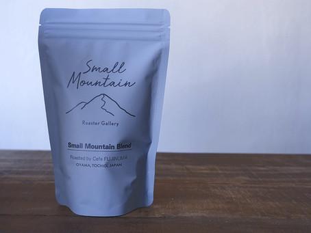 カフェフジヌマとつくった「スモールマウンテン オリジナルブレンドコーヒー」