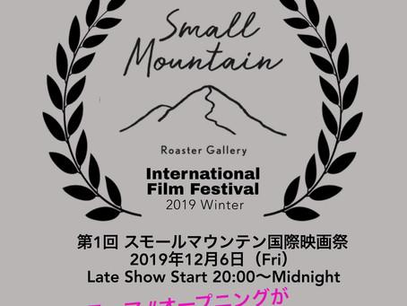 12月6日『スモールマウンテン国際映画祭』開催!