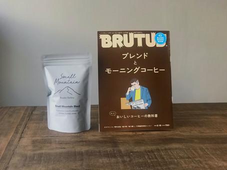 『BRUTUS』2020年2月1日発売「ブレンドとモーニングコーヒー」特集に掲載。