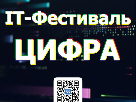 IT-Фестиваль ЦИФРА