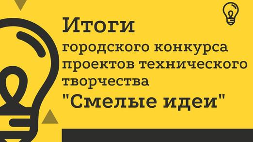 "Итоги конкурса ""Смелые идеи"""