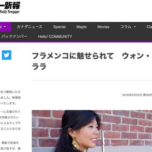 Vancouver Shimpo Article  (japonés)