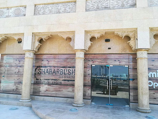 Shabbarbush Restaurant-1.jpg