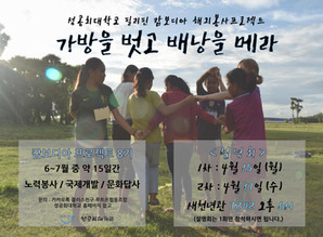 성공회대 해외교류프로젝트 캄보디아 8기 상세안내 (스와이리엥 편)