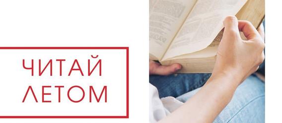 "Марафон по чтению на английском языке ""Summer Reading Challenge"""