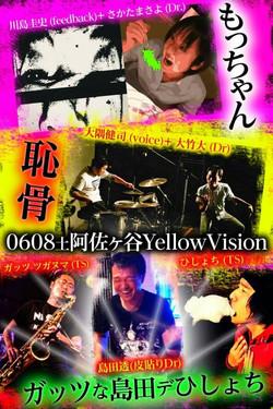 2019/06/08/sat @阿佐ヶ谷 Yellow Vision