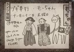 2019/11/21/thu @中野坂上 aja