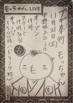 2019/11/21/thu @中野坂上aja