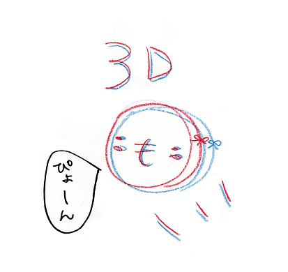 3D3_アートボード 1.png