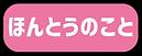 ボタあん_6_アートボード 1.png