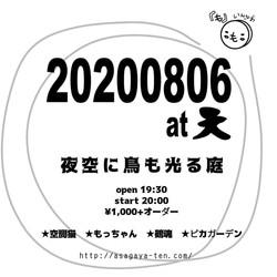 2020/08/06/thu @阿佐ヶ谷 天