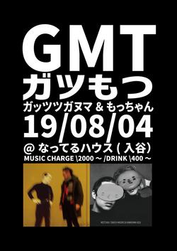 2019/08/04/sun @入谷なってるハウス