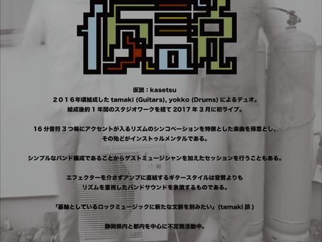 仮説 1st album [ / 1 ]