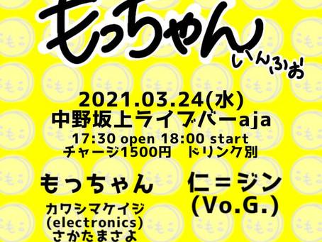もっちゃん Live @中野坂上Live Bar aja