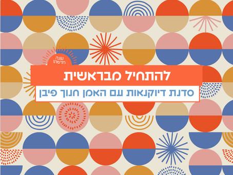 להתחיל מבראשית: סדנת דיוקנאות עם חנוך פיבן