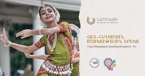 Indo-Armenian Cultural Evening .jpg