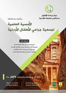 بوستر الأمسية العلمية لجمعية جراحي الأطفال الأردنية