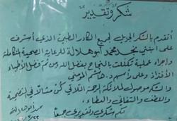 Najd Abu Helalah