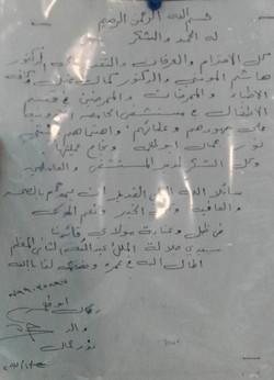 Nour Jamal