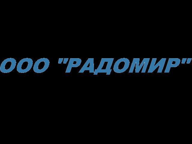 radomir_full