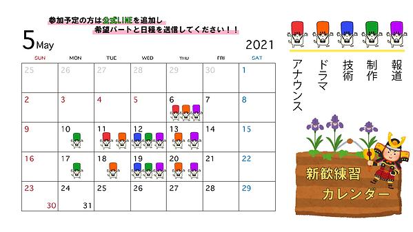 5月カレンダー.png