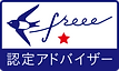 freee_advisor_logo_A_1.png