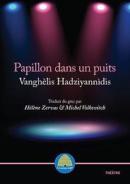 Hadziannidis_Papillon_couv_150dpi.jpg