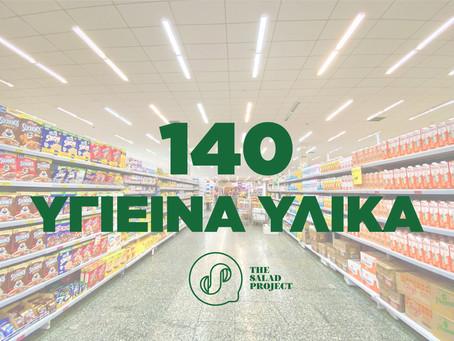 140 Υγιεινά Υλικά από το Σούπερ Μάρκετ