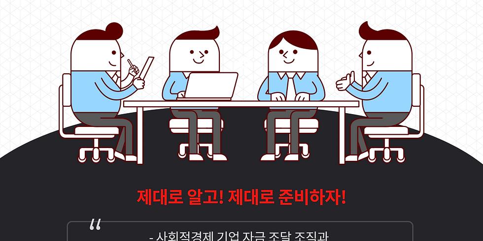 경남 사회적 경제 조직들 조합원 워크샵